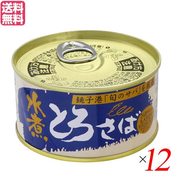 鯖缶 さば缶 鯖 とろさば 水煮 千葉直産 180g 12個セット 送料無料