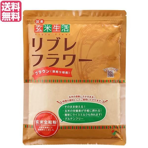 玄米 玄米粉 全粒 シガリオ リブレフラワー ブラウン 500g 送料無料