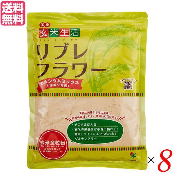 玄米 玄米粉 カルシウム シガリオ リブレフラワー カルシウムミックス 500g 8袋セット 送料無料