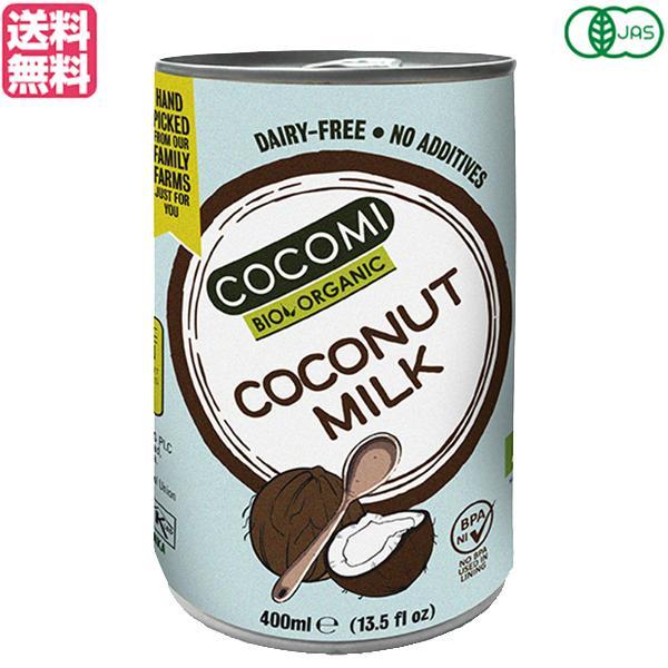 有機ココナッツミルク ココミ 400ml オーガニック ココナッツ ココナッツミルク 送料無料