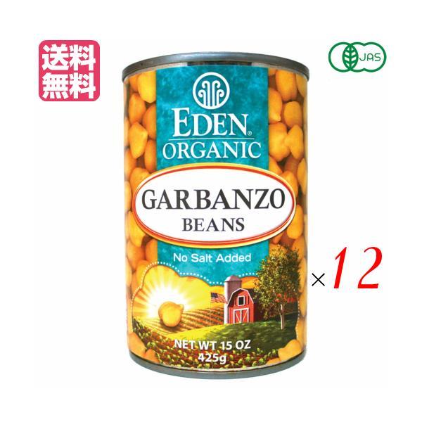 ひよこ豆 オーガニック 水煮 ひよこ豆缶詰 エデンオーガニック 12缶セット 送料無料