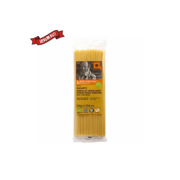 パスタ スパゲッティ オーガニック ジロロモーニ デュラム小麦 有機スパゲッティ 500g 送料無料