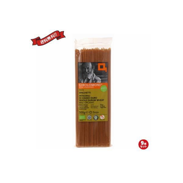 全粒粉 パスタ スパゲッティ ジロロモーニ 全粒粉デュラム小麦 有機スパゲッティ 500g 9袋セット 送料無料