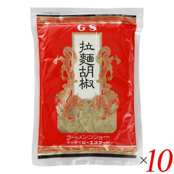 コショウ ブラックペッパー 胡椒 ジーエスフード 拉麺胡椒ラーメンコショー 250g GSフード 10個セット 送料無料