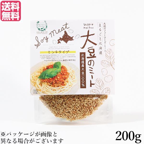 大豆ミート 国産 ミンチ 北海道産大豆のミート 200g 送料無料