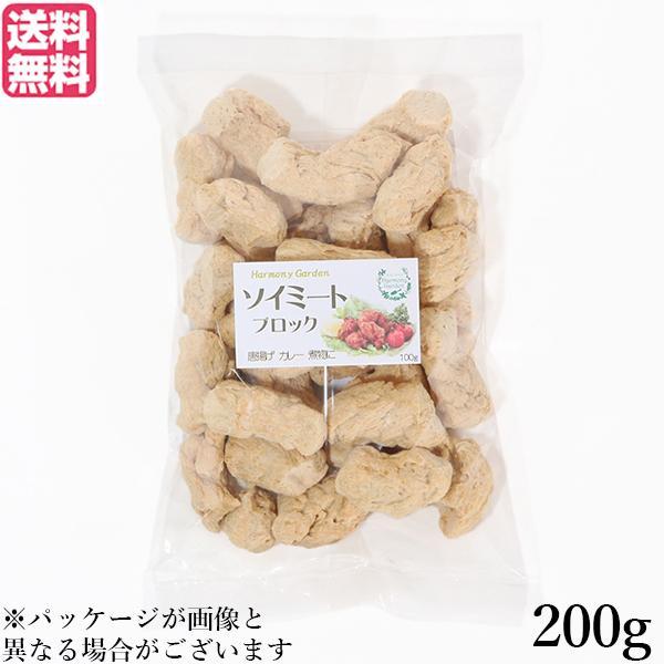 大豆ミート 国産 ブロック ソイミート ブロック 200g 送料無料