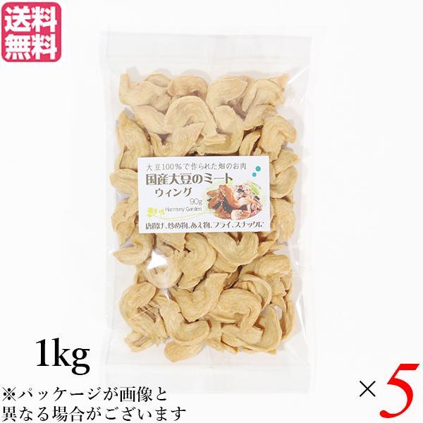 大豆ミート 国産 手羽 国産大豆ミート ウィング 1kg 5袋セット 送料無料