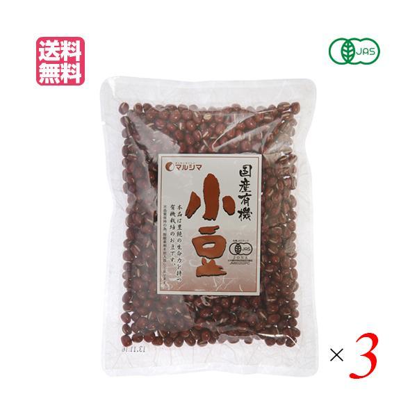 小豆 あずき 有機 マルシマ 国産有機 小豆 200g 3袋セット 送料無料