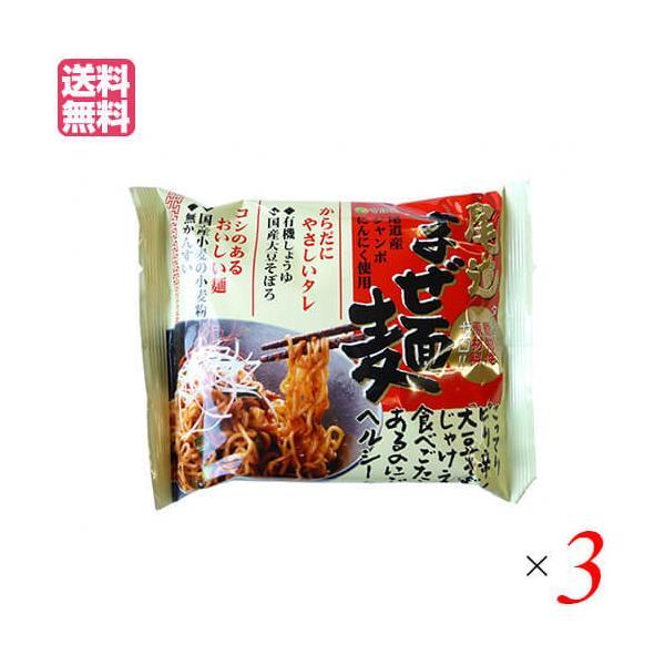 まぜ麺 尾道 即席麺 マルシマ 尾道まぜ麺 1食 3袋セット 送料無料
