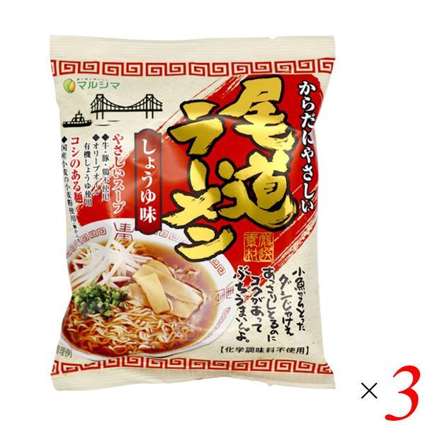 らーめん 尾道 即席麺 マルシマ 尾道ラーメン 1食 3袋セット 送料無料