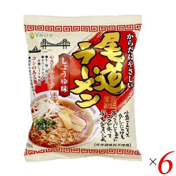 らーめん 尾道 即席麺 マルシマ 尾道ラーメン 1食 6袋セット 送料無料