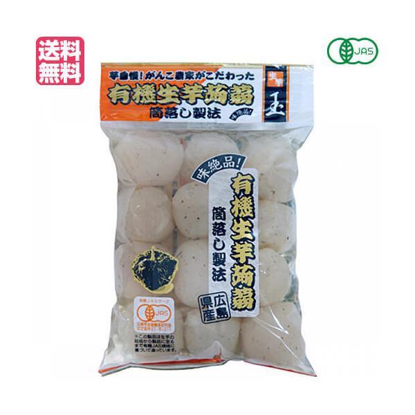 こんにゃく 蒟蒻 コンニャク マルシマ 有機生芋蒟蒻(玉)200g 送料無料