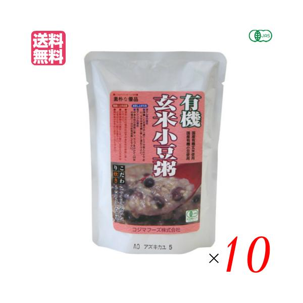 有機玄米小豆粥 200g コジマフーズ レトルト パック オーガニック 10袋セット 送料無料