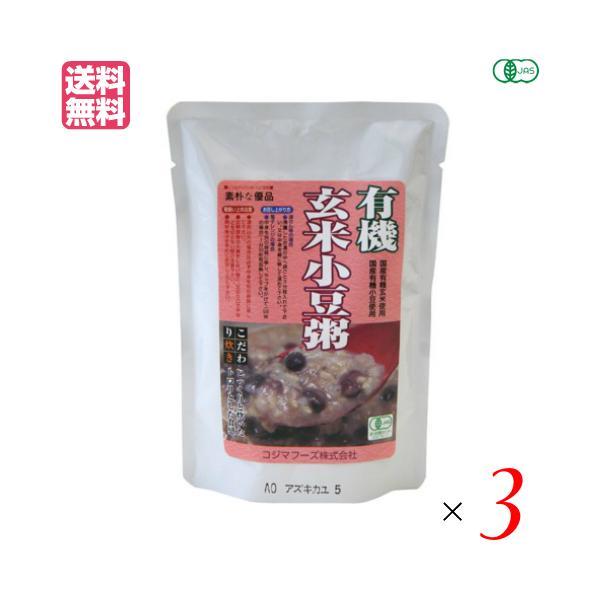 有機玄米小豆粥 200g コジマフーズ レトルト パック オーガニック 3袋セット 送料無料