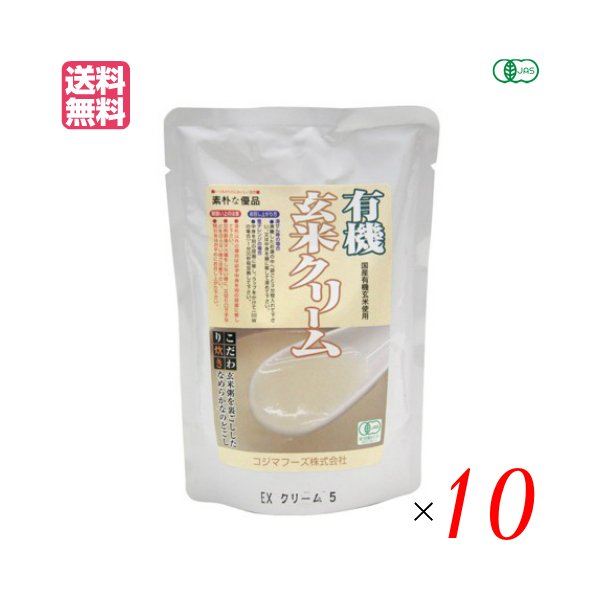 有機玄米クリーム 200g コジマフーズ レトルト パック オーガニック 10袋セット 送料無料