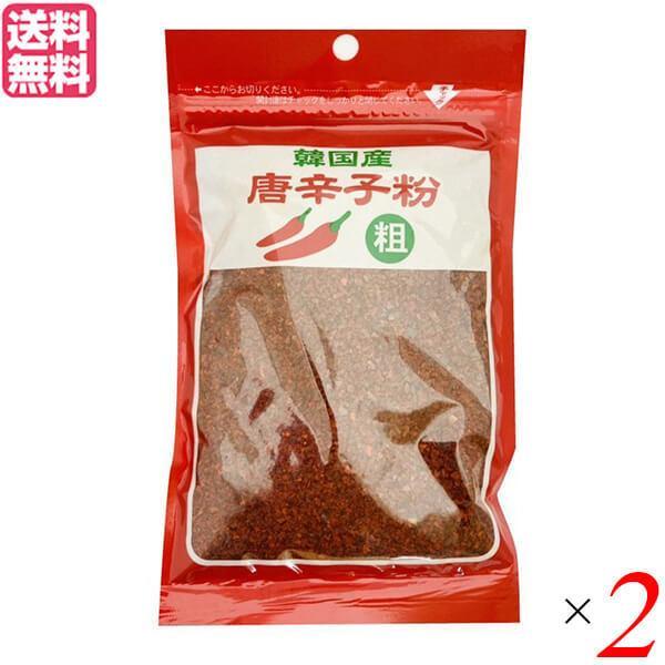 唐辛子 とうがらし 唐幸子粉 韓国産 唐辛子粉 粗挽き 80g 2個セット 送料無料