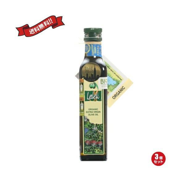エキストラバージンオリーブオイル オリーブオイル エクストラバージンオリーブオイル ラーレリ エキストラバージン オリーブオイル オーガニック 250ml 3個セッ