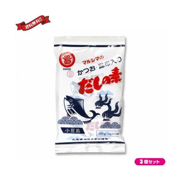 出汁 だしパック 無添加 マルシマ かつおだしの素(10g×10袋) 3個セット 送料無料