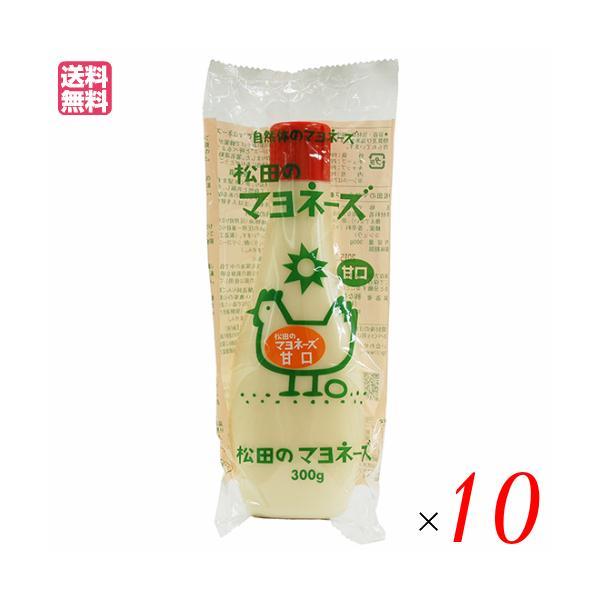 マヨネーズ 無添加 業務用 松田のマヨネーズ 甘口 300g 10本セット 送料無料