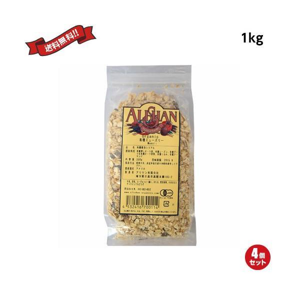 ミューズリー 砂糖不使用 オーガニック 有機ミューズリー 1kg 4袋セット 送料無料