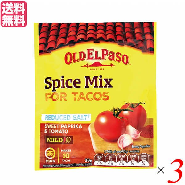 タコス スパイス 調味料 オールドエルパソ タコシーズニング(うす塩味) 30g 3個セット 送料無料