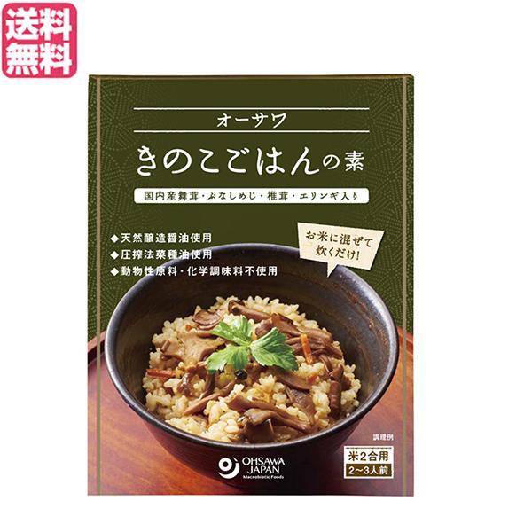 ごはんの素 きのこ 炊き込みご飯の素 オーサワきのこごはんの素 140g 送料無料