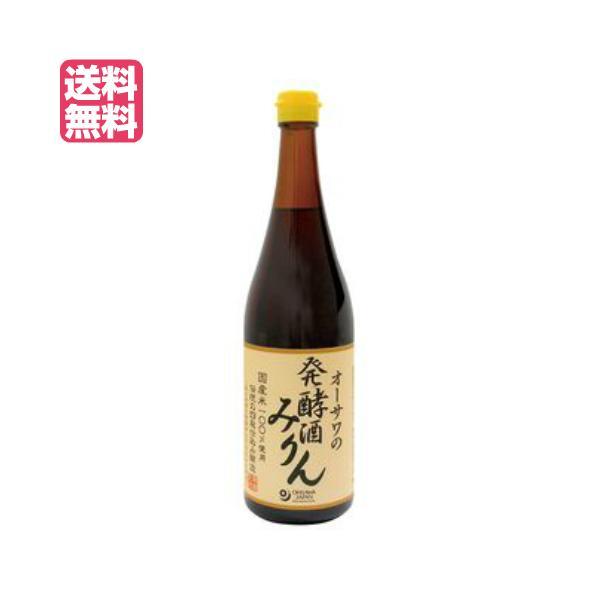 みりん 無添加 国産 オーサワの発酵酒みりん 720ml 送料無料