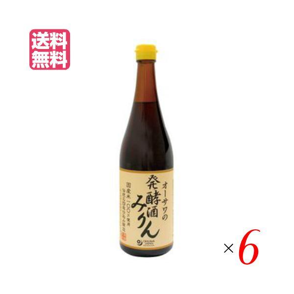 みりん 無添加 国産 オーサワの発酵酒みりん 720ml 6個セット 送料無料