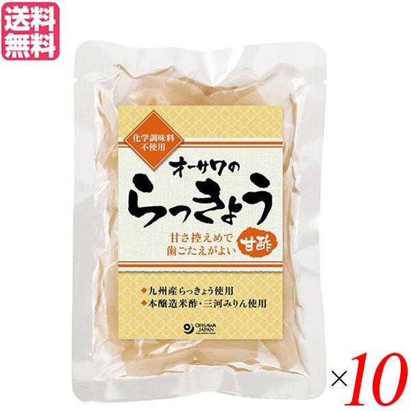 らっきょう 国産 らっきょう漬け オーサワのらっきょう(甘酢) 80g 10袋セット 送料無料