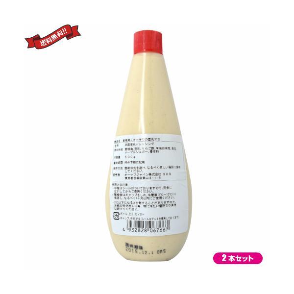 マヨネーズ 無添加 マクロビ オーサワの豆乳マヨ 500g 2本セット 送料無料