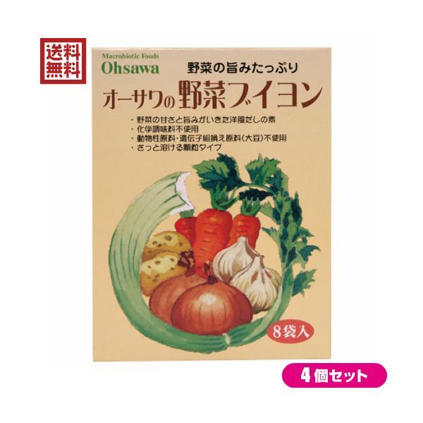 ブイヨン 無添加 顆粒 オーサワの野菜ブイヨン 5g×8包 4個セット 送料無料