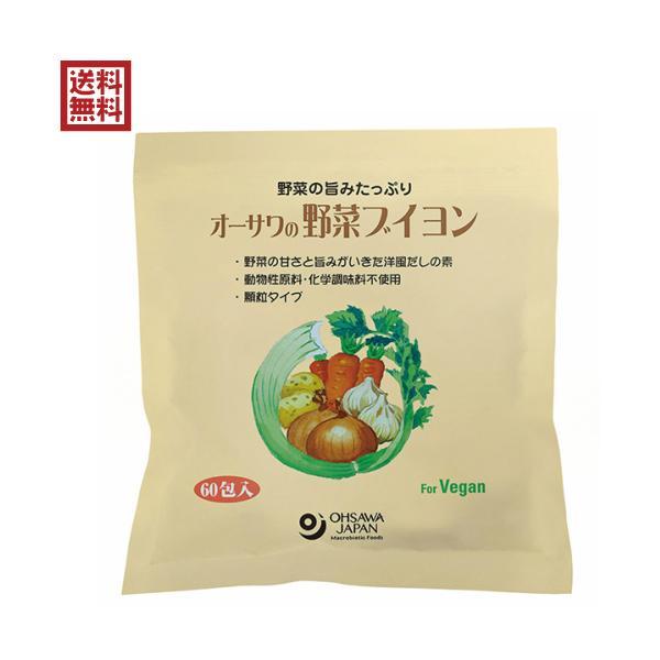 ブイヨン 無添加 顆粒 オーサワの野菜ブイヨン 5g×60包 大徳用 送料無料