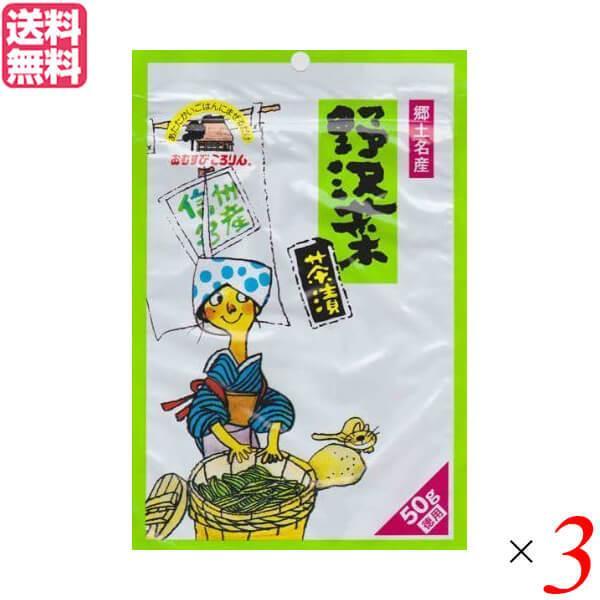 お茶漬け お茶漬けの素 お茶づけ 野沢菜茶漬(50g入) おむすびころりん本舗 3袋セット 送料無料