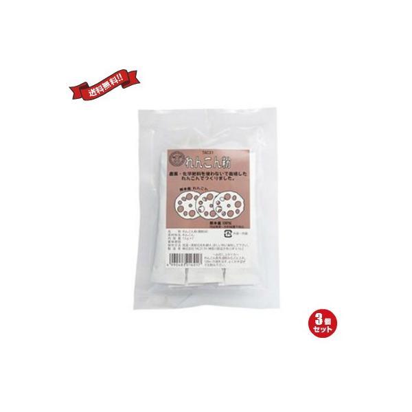 レンコンパウダー 蓮根 れんこん粉(分包)1.5g×7包 3個セット 送料無料