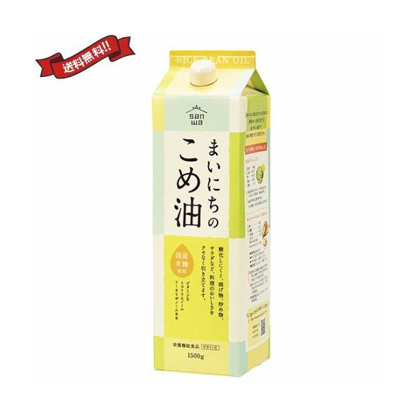 米油 国産 こめ油 ムソー 三和 まいにちのこめ油(サラダ油) 1500g 送料無料