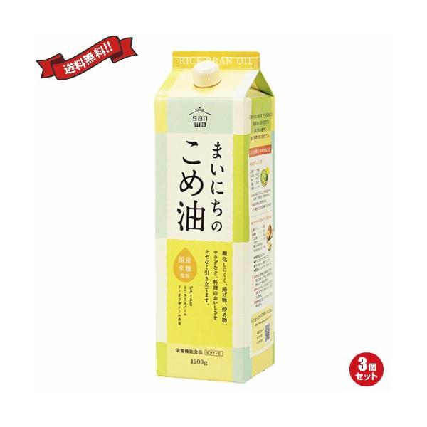 米油 国産 こめ油 ムソー 三和 まいにちのこめ油(サラダ油) 1500g 3個セット 送料無料