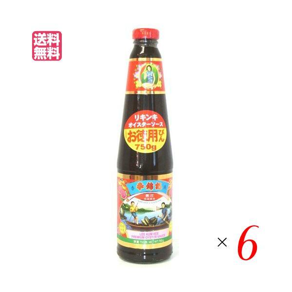 オイスターソース りきんき リキンキ 李錦記 オイスターソース 750g 6個セット 送料無料