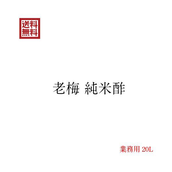 純米酢 業務用 特別栽培米 老梅 純米酢 20L 業務用 送料無料