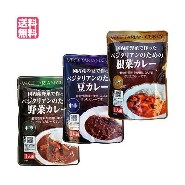 カレー レトルト カレールー ベジタリアンのためのカレー3種セット(レトルト)中辛 200g 桜井食品 送料無料