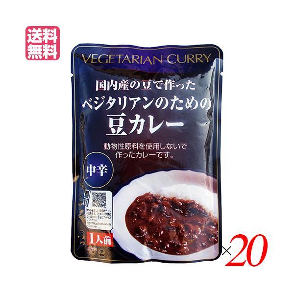 カレー レトルト カレールー ベジタリアンのための豆カレー 200g(レトルト)中辛 20個セット 桜井食品 送料無料