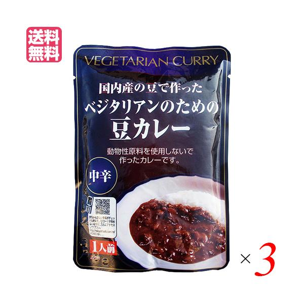 カレー レトルト カレールー ベジタリアンのための豆カレー 200g(レトルト)中辛 3個セット 桜井食品 送料無料