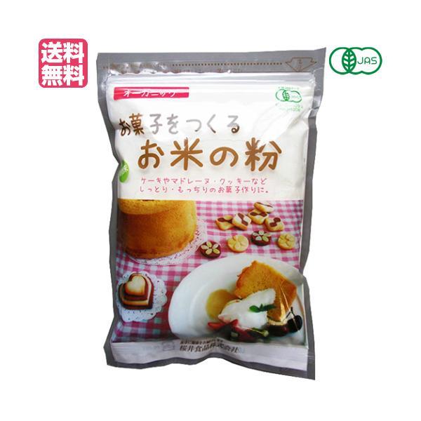 米粉 グルテンフリー 薄力粉 お菓子をつくるお米の粉 25kg 桜井食品 送料無料