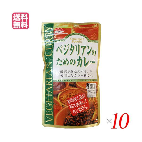 カレー カレー粉 カレールー 桜井食品 ベジタリアンのためのカレー 160g 10個セット 送料無料