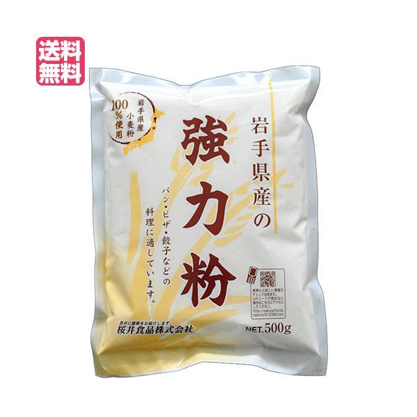 強力粉 国産 送料無料 岩手県産の強力粉 (ゆきちから)500g