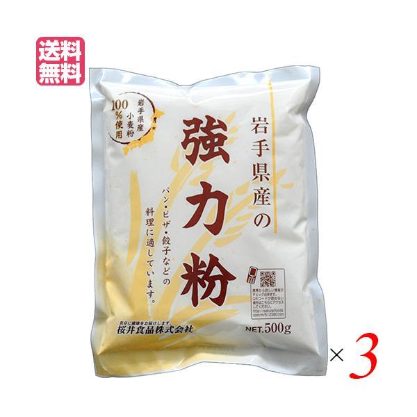 強力粉 国産 送料無料 岩手県産の強力粉 (ゆきちから)500g 3袋セット