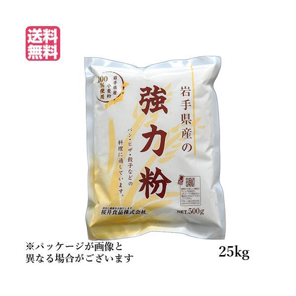 強力粉 国産 送料無料 岩手県産の強力粉 (ゆきちから)25kg 業務用