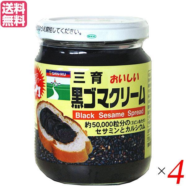 黒ごま 黒胡麻 黒ごまペースト 三育フーズ 黒ゴマクリーム 190g 4個セット 送料無料