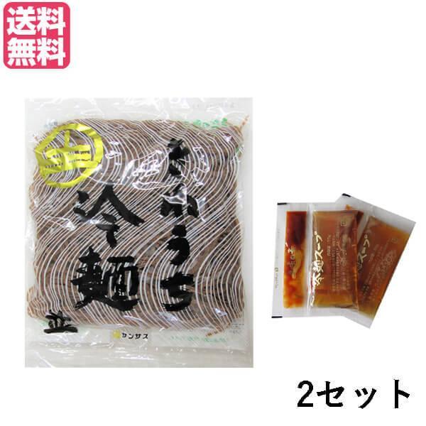 冷麺 韓国 そば粉 サンサス きねうち 冷麺 並 150g +スープの素セット 2セット