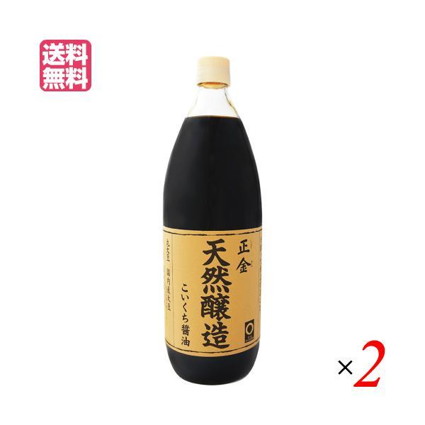 醤油 無添加 濃口 正金 天然醸造こいくち醤油 1L 正金醤油 2本セット 送料無料