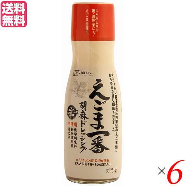 ドレッシング 調味料 ボトル 創健社 えごま一番胡麻ドレッシング 150ml 6本セット 送料無料